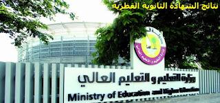 اضافة النتائج ~ تم اعلان وظهور رابط نتائج اختبارات الفصل الدراسي الأول للثانوية العامة في قطر 2021 عبر موقع وزارة التعليم الكويتي eduservices.edu.gov.qa بالاسم ورقم الجلوس