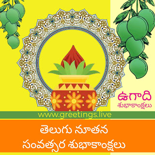 sri vilambi nama samvatsara Telugu Ugadi 2018 Different unique HD Image