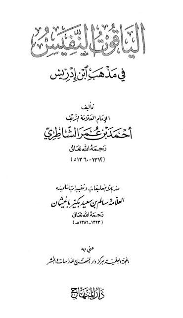 kitab pdf al yaqutun nafis hadramiyah
