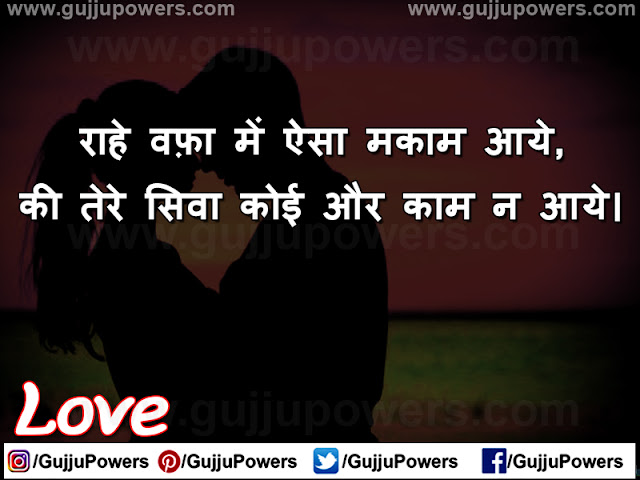 love shayari status for husband