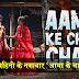 स्व. मेहतर राम साहू के रचना ल जीवंत करत स्वर्णा, दिवाकर बहिनी के नवाचार 'आमा के चानी-चानी' म बाल कलाकार मनके धमाल