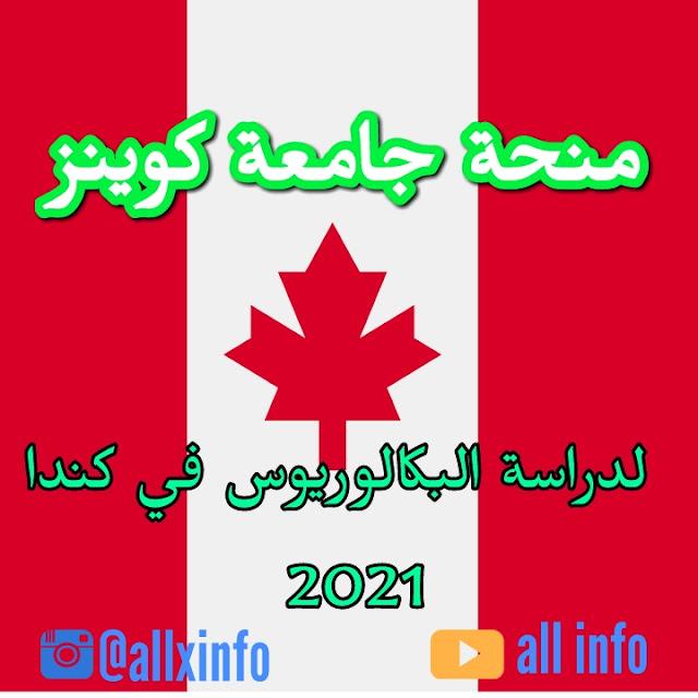 فرصة التقديم في منحة جامعة كوينز لدراسة البكالوريوس في كندا 2021