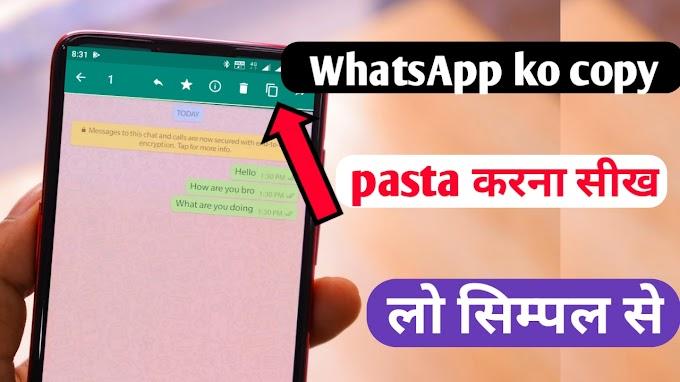 WhatsApp me copy kaise kare | whatsapp me copy delete kaise kare in Hindi-techdk