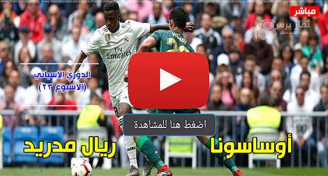 مشاهدة مباراة ريال مدريد وأوساسونا اليوم الأحد 9 / 2 / 2020 والقنوات الناقلة بالدوري الإسباني