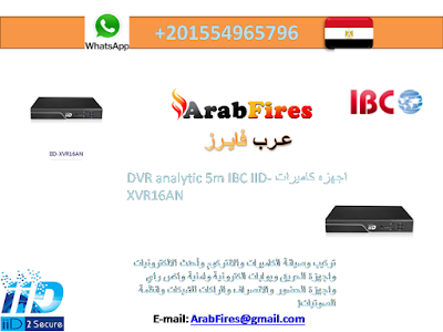 اجهزه كاميرات DVR analytic 5m IBC IID-XVR16AN