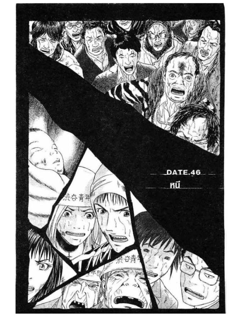 Kanojo wo Mamoru 51 no Houhou - หน้า 91