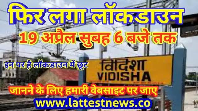 Vidisha me 19 april tak lockdown : 19 अप्रैल तक विदिशा सहित इन जिलों में लगा लॉकडाउन, जानिए क्या रहेगा खुला !!