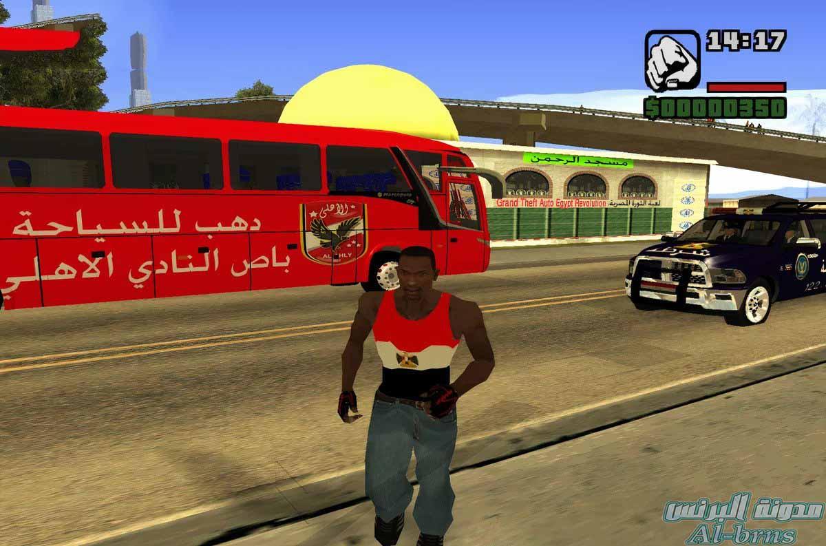 تحميل جاتا مصر