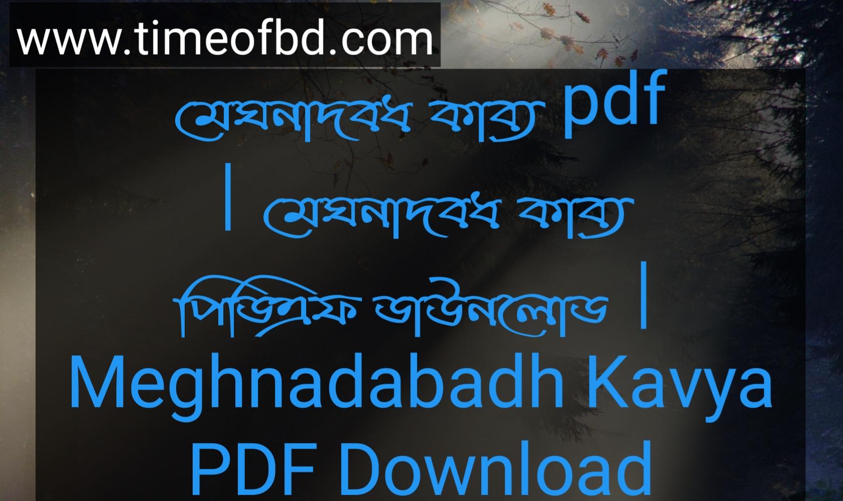 মেঘনাদবধ কাব্য pdf, মেঘনাদবধ কাব্য পিডিএফ ডাউনলোড, মেঘনাদবধ কাব্য পিডিএফ, মেঘনাদবধ কাব্য pdf download,