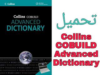 تحميل Collins COBUILD Advanced Dictionary