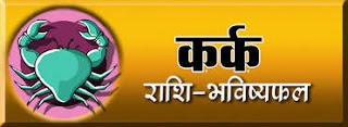 कर्क राशि वालों के लिए साल 2017 - Kark Rashifal 2017 in Hindi