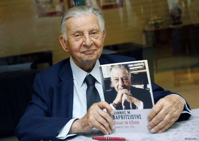 """Ενδιαφέροντα στοιχεία από την περίοδο 1981- 1993 στον δεύτερο τόμο του βιβλίου του Ι.Βαρβιτσιώτη """"Όπως τα έζησα"""""""