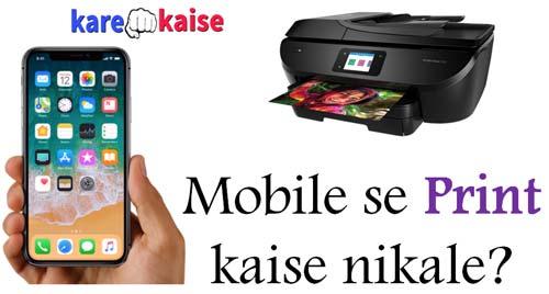 mobile-se-print-kaise-nikalte-hai