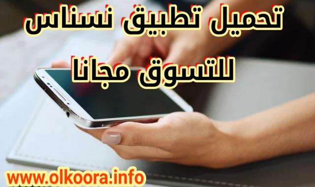 تحميل تطبيق نسناس للتسوق أون لاين للرجال و النساء و الاطفال _ موقع نسناس للتسوق