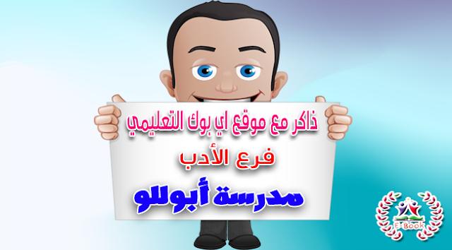 مدرسة أبوللو سؤال وجواب لن يخرج عنهم الأمتحان فرع الأدب لغة عربية الصف الثالث الثانوي 2018