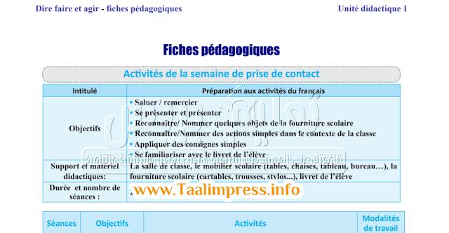 جذاذات الوحدة الأولى اللغة الفرنسية dire faire et agir المستوى الأول طبعة 2020