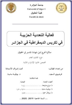 مذكرة ماستر: فعالية التعددية الحزبية في تكريس الديمقراطية في الجزائر PDF