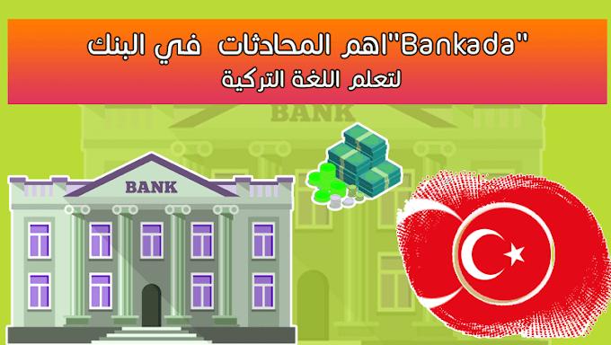 """اهم المحادثات  في البنك""""Bankada"""" لتعلم اللغة التركية"""