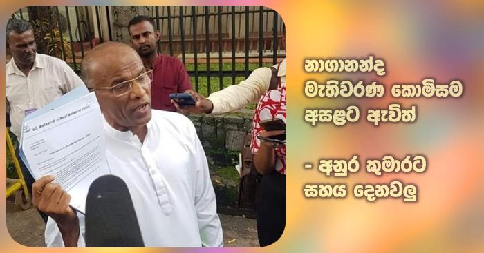 https://www.gossiplankanews.com/2019/10/nagananda-comes-commision.html
