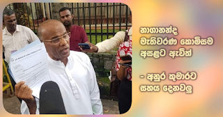 Nagananda comes close to election commission -- says that he will support Anura Kumara