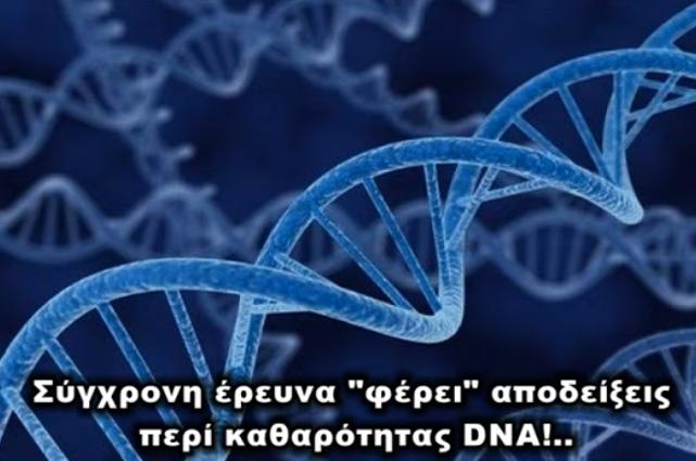 """Ελληνικό DNA!!Τεράστια έρευνα """"ρίχνει"""" Φως σε όσα σας έκρυβαν!!!"""