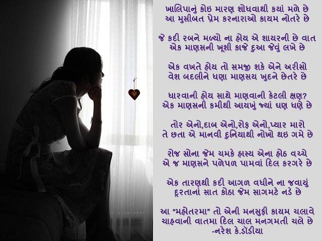 खालिपानुं कोइ मारण शोधवाथी कयां मळे छे Gujarati Gazal By Naresh K. Dodia