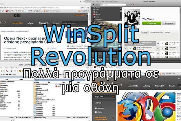 WinSplit Revolution - Το απόλυτο εργαλείο για να χωρέσουμε και να οργανώσουμε πολλά παράθυρα σε μία ή περισσότερες οθόνες