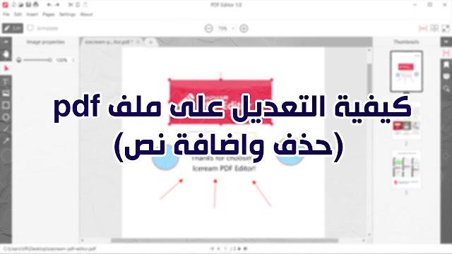 كيفية التعديل على ملف pdf (حذف واضافة نص) 2019