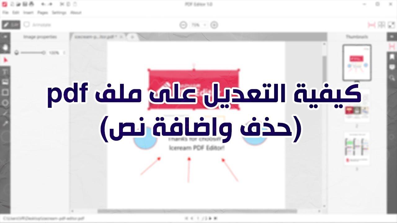 حذف واضافة صفحات من ملف pdf