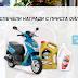 Спечелете скутер Kisbee-50 и 8 подаръчни комплекта от Prista Oil