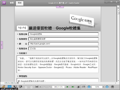 PDF文電通閱讀器