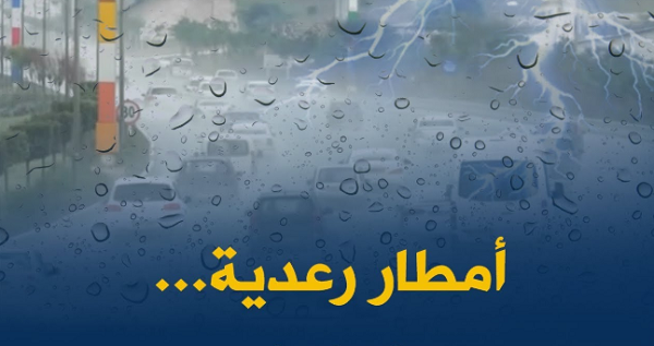 أمطار رعدية على هذه الولايات