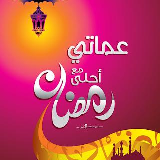 رمضان احلى مع عماتي