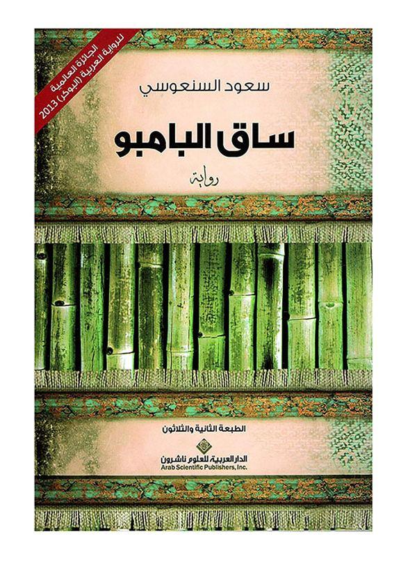"""تلخيص أنجح الروايات العربية للكاتب سعود السنعوسي """"ساق البامبو"""""""