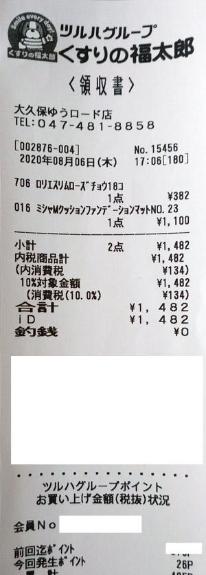 くすりの福太郎 大久保ゆうロード店 2020/8/6 のレシート