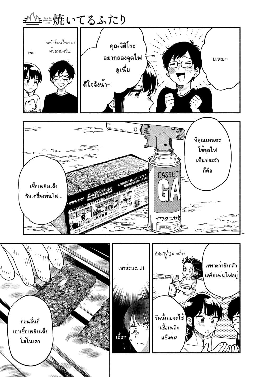 อ่านการ์ตูน Yaiteru Futari ตอนที่ 12 หน้าที่ 7