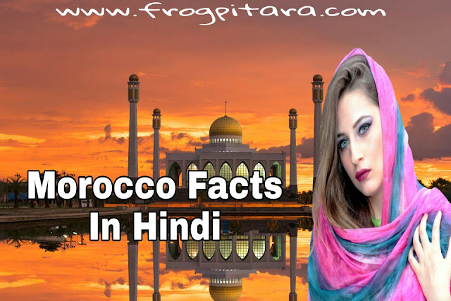 morocco country in hindi