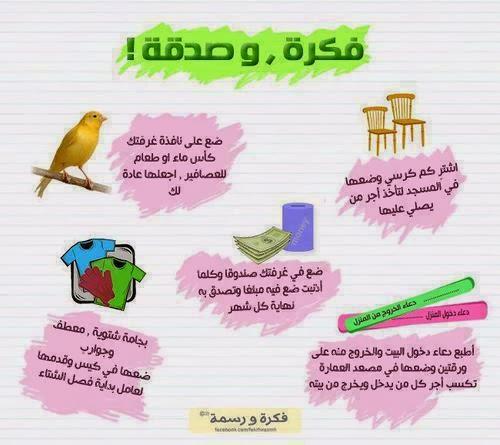 فكرة,ورسمة,افكار,مشاريع,خيرية