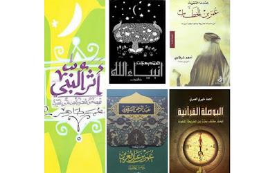 6 كتب دينية قيّمة كاتب رواية كتب روايات تحميل PDF قراءه أدب