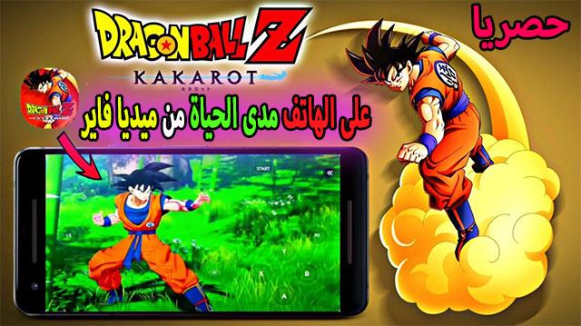 تحميل لعبة dragon ball z kakarot للموبايل نسخة اصلية