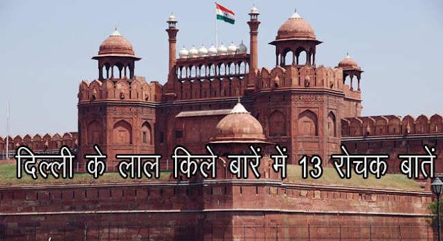 दिल्ली के लाल किले के बारे में 13 रोचक बातें