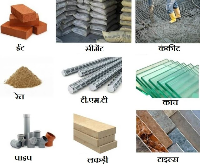 घर या मकान बनाने का सामान (Building Materials list and price)