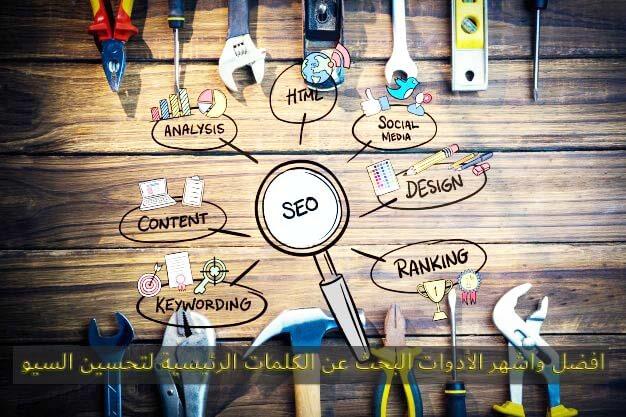 أفضل واشهر الأدوات البحث عن الكلمات الرئيسية لتحسين السيو - SEO