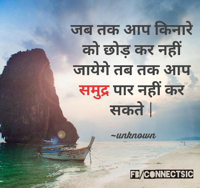 Inspirational Quote on Life, Ocean, समुद्र