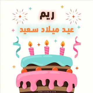 صور تورتة عيد ميلاد سعيد مكتوب عليها اسماء جديد 2020 زينه