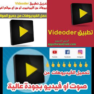 افضل برامج تنزيل الفيديو
