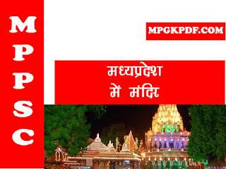 मध्य प्रदेश के सभी प्रमुख मंदिरों की सूची