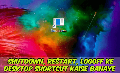 desktop-shortcut-kaise-banaye