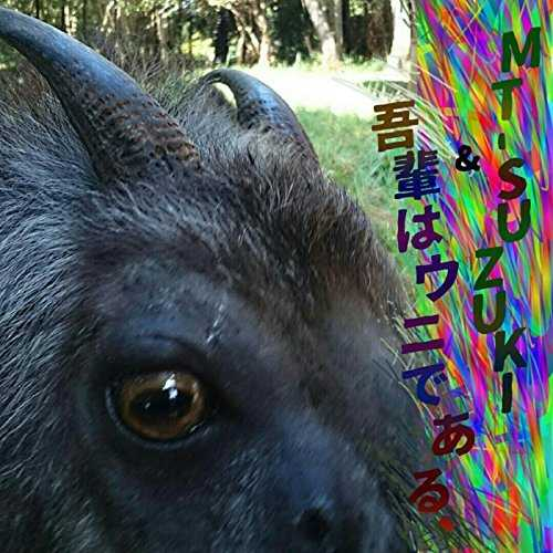 [Album] MT-SUZUKI & 我輩はウニである、 – 1 (2015.11.23/MP3/RAR)