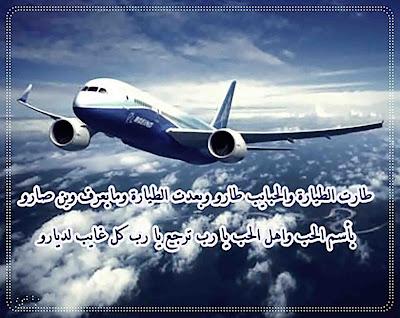 طارت الطائرة ، اجمل صور عن السفر والرحلات رائعة